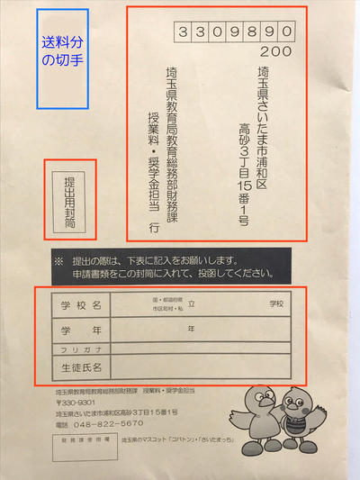 埼玉_提出用封筒.JPG