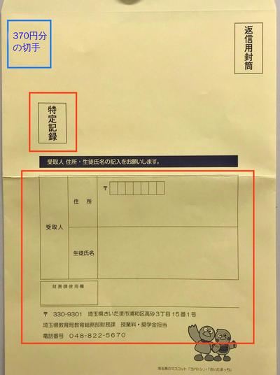 埼玉_返信用封筒.JPG