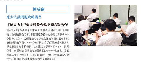 錬成会-1.jpg